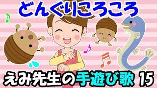 【どんぐりころころ】えみ先生の手遊び歌15 Japanese Children's Song , Finger Play Songs , Dōyō , Nursery Rhymes 童謡