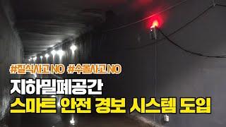 지하밀폐공간 스마트 안전 경보 시스템 도입썸네일