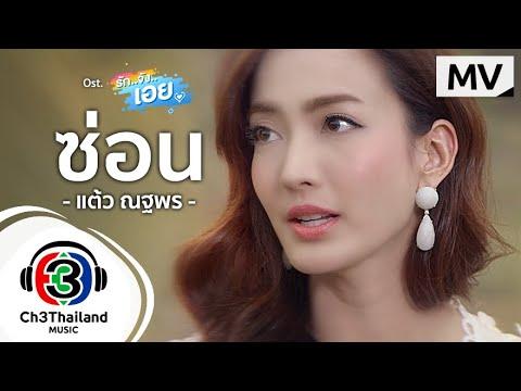ซ่อน Ost.รักจังเอย | แต้ว ณฐพร | Official MV - วันที่ 21 Mar 2019