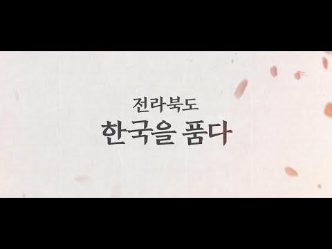전라북도, 한국을 품다. 이미지