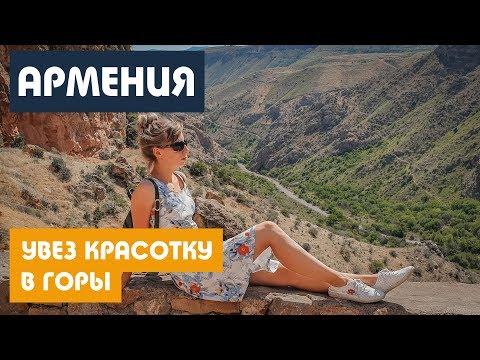 ЧЕМ МЫ ЗАНИМАЛИСЬ ВДВОЕМ В ГОРАХ / Армения