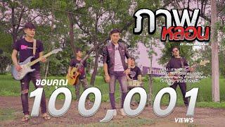 MV เพลงภาพหลอน เป้า ศรีกุล ตระกูลศิลป์