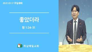 20210117 하남예일교회 주일예배 이경민 목사