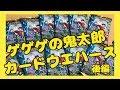 ゲゲゲの鬼太郎カードウエハース箱買いしてきた!【後編】