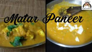 Creamy Matar Paneer    Paneer Peas Masala for Chapati     Easy Matar Paneer
