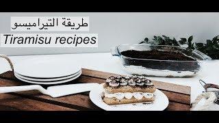 ساره كيك / طريقة التيراميسو السريع _ Tiramisu recipes