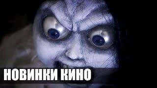 ЛУЧШИЕ НОВЫЕ ФИЛЬМЫ 2018 / АВГУСТ - СЕНТЯБРЬ