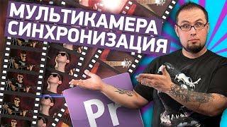 Adobe Premiere: Синхронизация и монтаж с нескольких камер(, 2012-08-12T11:48:40.000Z)