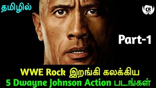 5 WWE Rock Action Movies In Tamil Dubbed   Dwayne Johnson Hollywood Movies In Tamil   part-1   CR