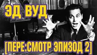 ЭД ВУД - лучший фильм ТИМА БЁРТОНА и ДЖОННИ ДЕППА? [ПЕРЕСМОТР]