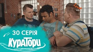 КУРАТОРИ | 30 серія | 2 сезон | НЛО TV