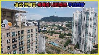 용산 문배동 씨제이 나인파크 주간 전망 4K