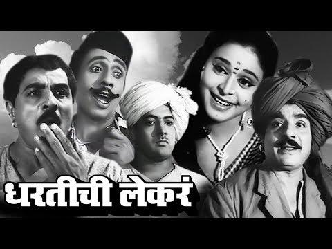 Dhartichi Lekaren - Old Classic Marathi...