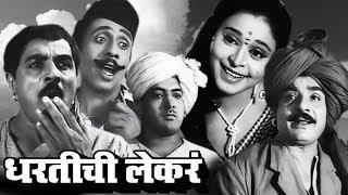 Dhartichi lekaren - old classic marathi movie | chandrakant, uma, nilu phule
