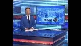 """Новости Новосибирска на канале """"НСК 49"""" // Эфир 05.07.18"""
