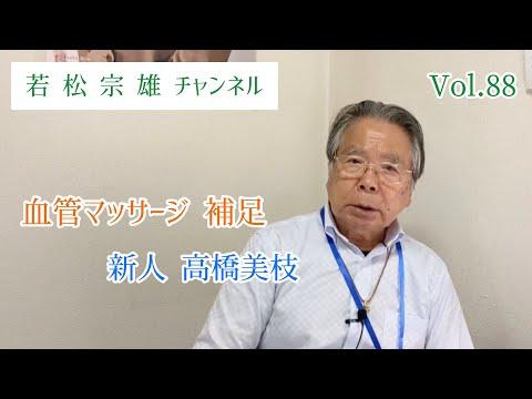 血管マッサージ 補足/新人 高橋美枝
