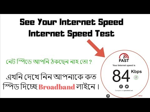 How to Check Real Internet Speed | Internet Speed Test | Speed Test on Fast.com & Okla |