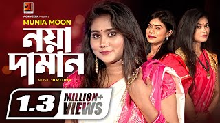 Noya Daman | নয়া দামান (HR Liton ft. Munia Moon) Bangla Folk Song | Sylheti Wedding Song