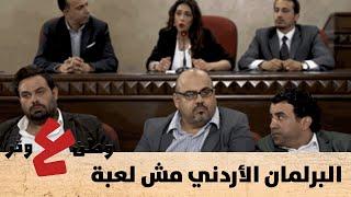 البرلمان الأردني مش لعبة يا حياة أو موت - وطن ع وتر
