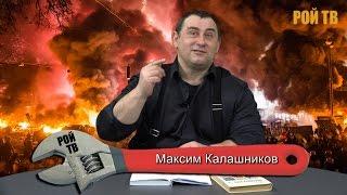 Дайте Украине заполыхать! -3