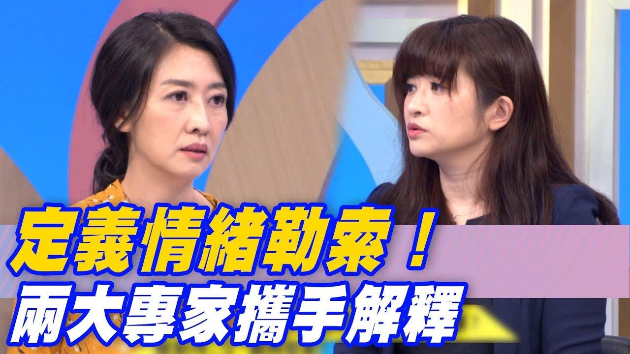 【精華版】 定義情緒勒索!鄧惠文X周慕姿攜手解釋 - YouTube
