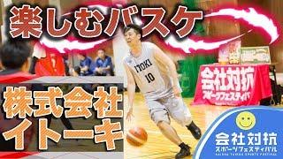 【会社対抗バスケットボール大会】と 【まぐろさん】がコラボレーション...