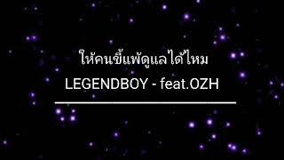 ให้คนขี้แพ้ดูแลได้ไหม - LEGENDBOY feat.OZH