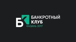 Рустем Мифтахутдинов, Заседание Банкротного клуба, Казань 2017