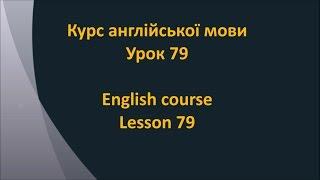 Англійська мова. Урок 79 - Прикметники 2