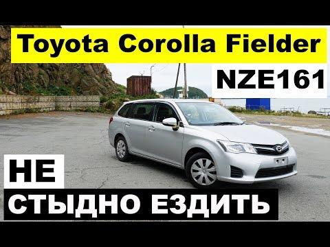Авто из Японии – обзор Toyota Corolla Fielder NZE161. На таком универсале не стыдно ездить )
