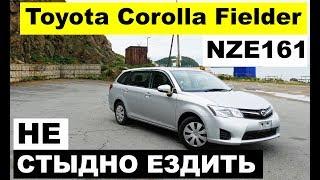 авто из Японии  обзор Toyota Corolla Fielder NZE161. На таком универсале не стыдно ездить )