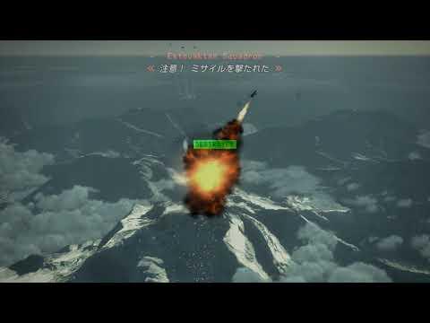 [M07] セルムナ連峰制空戰 - エースコンバット6