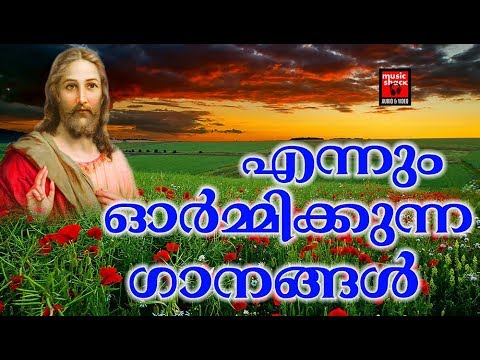 Ennum Ormikkunna Ganagal # Christian Devotional Songs Malayalam 2018 # Superhit Christian Songs