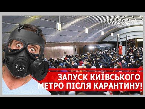 Запуск метро у Києві: Як в умовах карантину працює метрополітен столиці?
