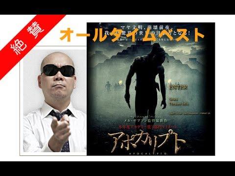 宇多丸さんのオールタイムベスト映画「アポカリプト 」