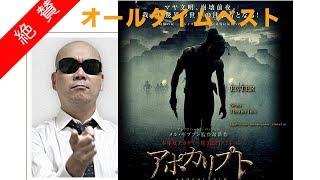 町山智浩アポカリプト評➡http://youtu.be/RyKzaDLimbA 【まとめ】2012年...
