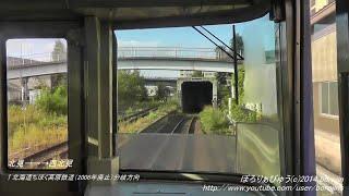 特急オホーツク2号03(北見→留辺蘂~front window view)