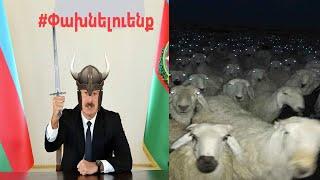 ալիևի հարցազրույցները Հումոր // aliyevi harcazruycner@ Humor // интервю алиева Юмор //