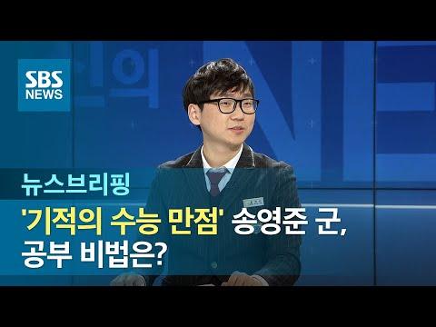 [인터뷰] '기적의 수능 만점' 송영준 군, 공부 비법은? / SBS / 주영진의 뉴스브리핑