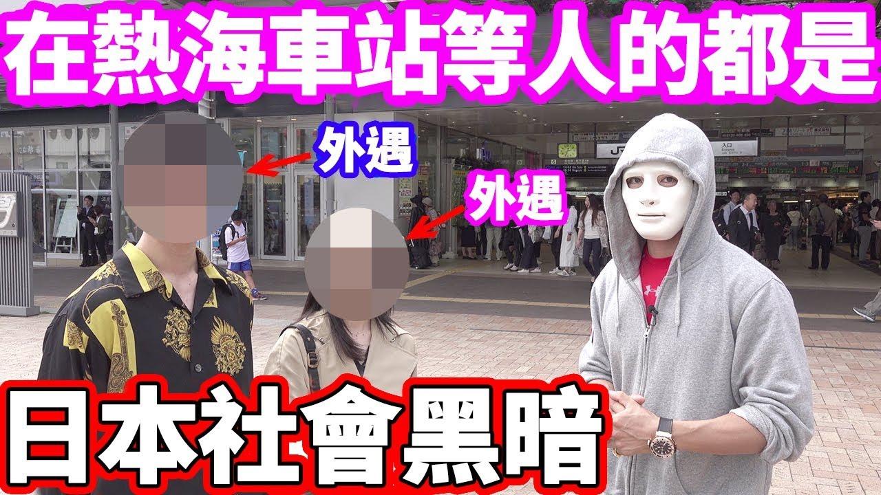 拉斐爾【街訪】在熱海車站等人的100%是在外遇嗎?!(中字) - YouTube