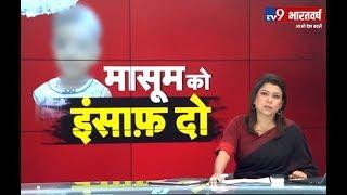 Aligarh Murder Case : मासूम को इंसाफ कब मिलेगा ? | TV9 Bharatvarsh