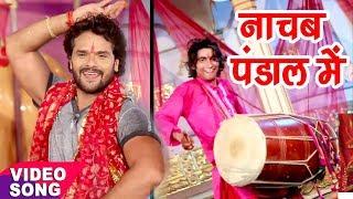 Khesari Lal का नया सबसे हिट देवी गीत 2017 - नाचब यार पंडाल में - Bhojpuri Devi Geet