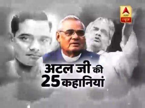 अटल बिहारी वाजपेयी की 25 कहानियां,...जब पिता-पुत्र ने की एक साथ पढ़ाई | ABP News Hindi