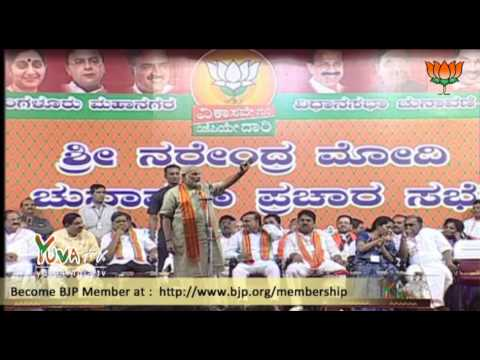 Shri Narendra Modi address public rally in Bangalore : 28 April 2013