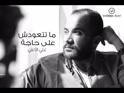 علي الالفي - هتتعود مع الايام  ماتتعودش علي حاجة    Vatrena