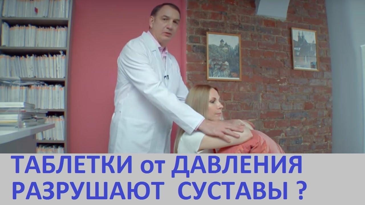Лекарства от давления при заболеваниях суставов росмед лечение спены и суставов