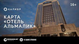 Калибр TV. Карта: «Отель Альмалик»