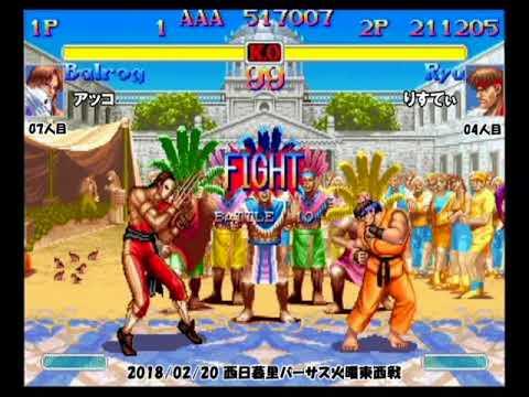 Super Street Fighter 2X :East vs West 2018/02/20 1/3