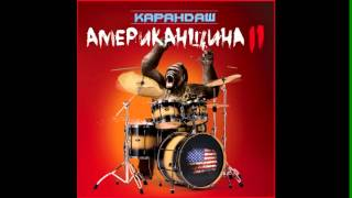 Карандаш - Титаник (feat. Luina, ST)