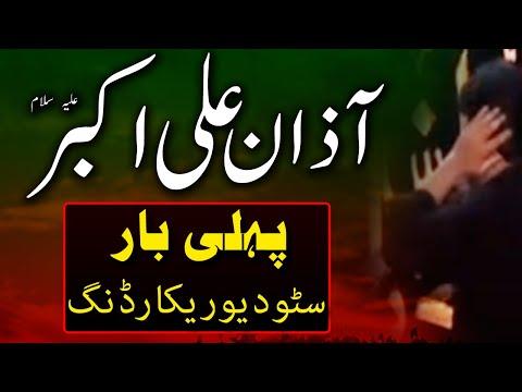 Azan e Ali Akbar 2020